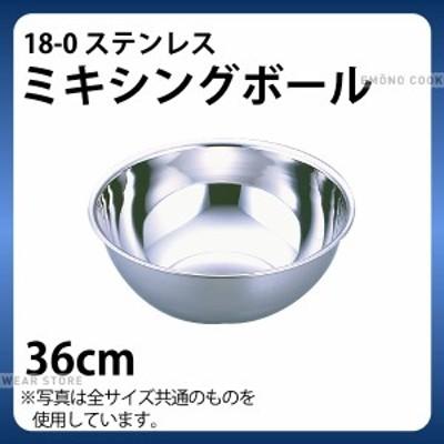 ステンレスボウル 36cm _ 18-0 ミキシングボール 36cm _ 業務用 e0089-02-025 _ AA0210