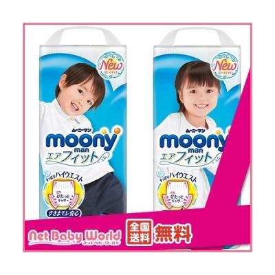ムーニーマンエアフィット 男女 BIGより大きいサイズ ( 3個セット )/ ムーニーマン ( おむつ トイレ ケアグッズ オムツ )