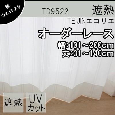 安い オーダーレース UVカット 遮熱 ウォッシャブル 幅:101〜200cm 丈:31〜140cm 1cm刻み エコリエ TD9522