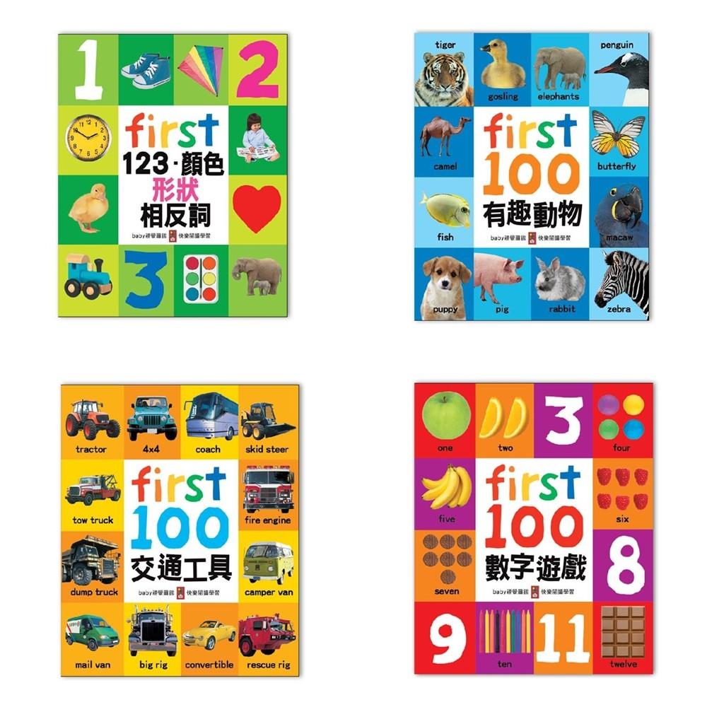 【風車圖書】First123顏色形狀相反詞/First100有趣動物/First100交通工具/First100數字遊戲