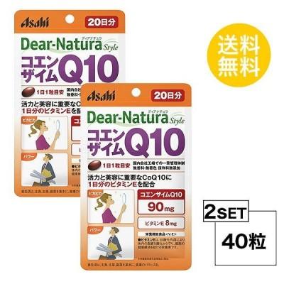 2パック ディアナチュラスタイル コエンザイムQ10 20日分×2パック (40粒) ASAHI サプリメント 栄養機能食品<ビタミンE>