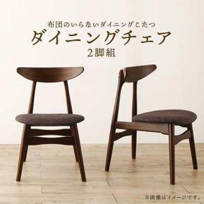 ダイニングチェア 2脚 椅子 おしゃれ 北欧 安い アンティーク 木製 シンプル ウォールナット 座面高43 座面低め ロータイプ ファブリック