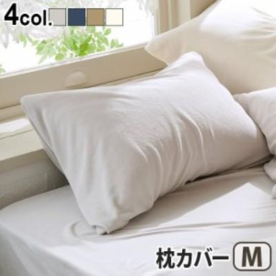 枕カバー おしゃれ 43×63cm用 Fab the Home Airy pile ファブザホーム エアリーパイル ピローケース Mサイズ タオル地 封筒式 綿 コット