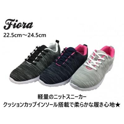 レディース スニーカー 軽量 ニット クッション性 カップインソール Fiora 8102 秋毎