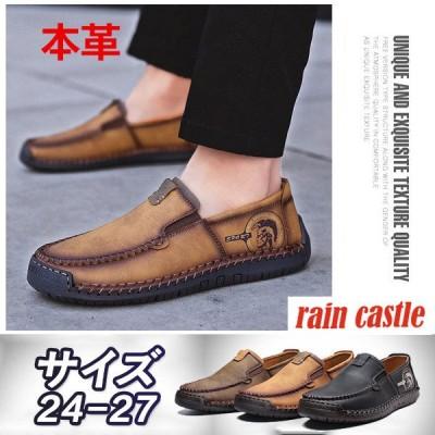 メンズドライビングシューズ 本革 メンズシューズ 歩きやすい スリッポン ローファー ローカット メンズ革靴 紳士靴カジュアル シンプル 新品未使用