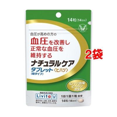 リビタ ナチュラルケア タブレット(粒タイプ) ヒハツ 14日分 ( 300mg*14粒*2袋セット )/ リビタ
