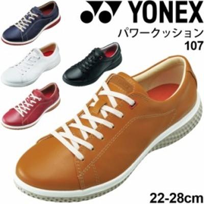 ウォーキングシューズ メンズ レディース 3.5E幅/ヨネックス YONEX パワークッション 107/ローカット 天然皮革(牛革) 紳士靴 婦人靴 革靴