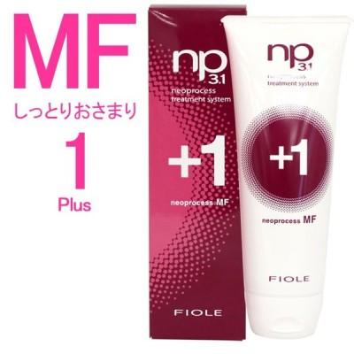 フィヨーレ np3.1 ネオプロセス MF プラス1 (ヘアトリートメント) 240g