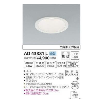 【送料最安値!】KOIZUMIコイズミ  AD43381L  ダウンライト