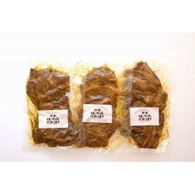 【送料無料】特選 味噌豚炭火焼き 3個セット 豚肉 おつまみ 豚丼 特製たれ 【糸島グルメマーケット N-Blood】