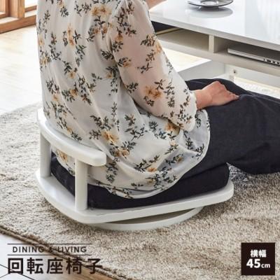 【在庫限り】[幅45] 回転座椅子 チェア LDD(WHホワイト色)