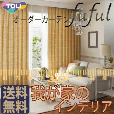 東リ fuful フフル オーダーカーテン&シェード PLAIN TKF10287〜10292 スタンダード縫製 約1.5倍ヒダ