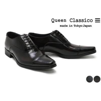 クインクラシコ / QueenClassico メンズ ドレスシューズ 51001 ストレートチップ(キャップトゥ) ブラック ダークブラウン 国産(日本製)