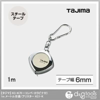 TJMデザイン(タジマ) KC-K(キーコンベカラビナ付)1m/メートル目盛/ブリスター KC1-K