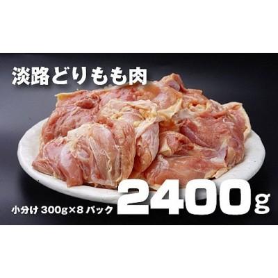 BY66:淡路どりのもも肉2.4kg(300g×8パック)冷凍