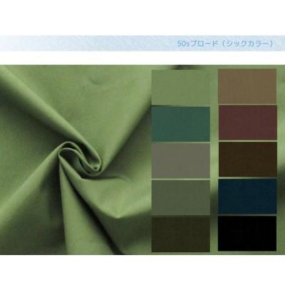50sブロード(シックカラー) 布 生地 手作り 最小購入数1m以上〜50cm単位