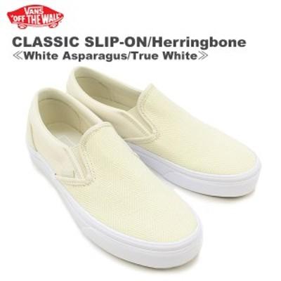 バンズ(VANS) クラシック スリッポン/ヘリンボーン(CLASSIC SLIP-ON/Herringbone)レディース ≪White Asparagus/True White≫[BB]