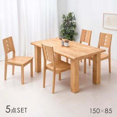 ダイニングセット 4人掛け 5点セット 食卓テーブル 幅150cm チェア 4脚 おしゃれ 天然木 無垢