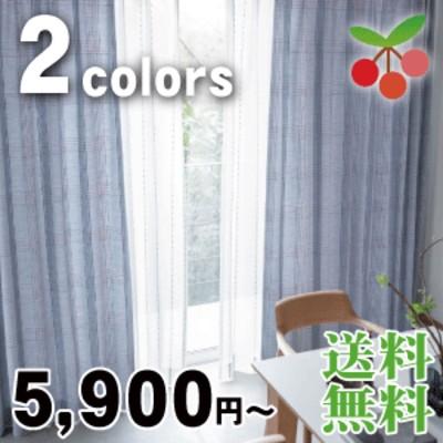 洗える 色 ブルー ブラウン 柄 刺し子風 ナチュラル オーダーカーテン LS-60040-60041 リリカラ カ