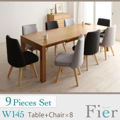 ダイニングテーブルセット 8人用 (エクステンションテーブル + 回転チェア8脚) W145-205 回転椅子 八人がけ 伸縮テーブル 北欧 天然木 モダン おしゃれ Fier
