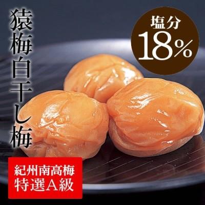 [梅干し]猿梅白干し梅100g (味見用)梅干しの最高品種・和歌山県産紀州南高梅