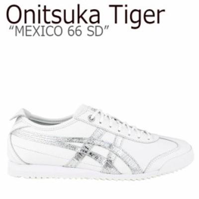 オニツカタイガー メキシコ66 スニーカー Onitsuka Tiger メンズ レディース MEXICO 66 SD メキシコ 66 1183A610-100 シューズ
