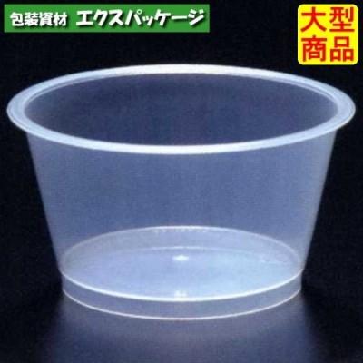 デザートカップ PP PP88-130-3 617424 1500個入 ケース販売 大型商品 取り寄せ品 シンギ