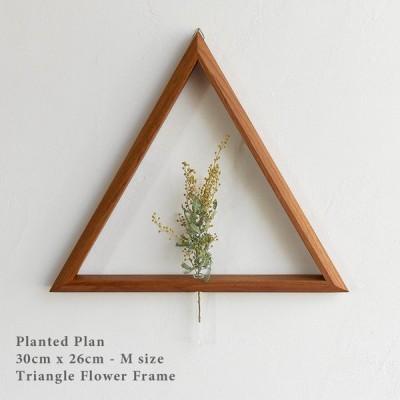 壁掛 一輪挿し 花瓶 三角形 Mサイズ(約30cmx26cm) ドライフラワー フラワーベース
