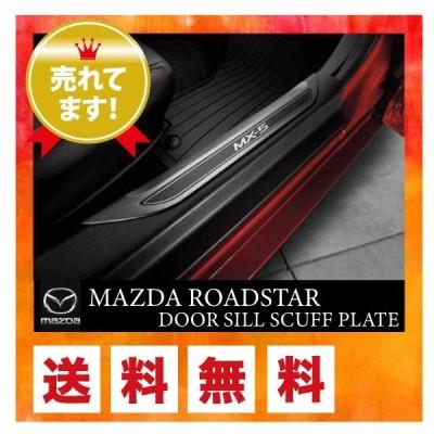 USマツダ 直輸入純正品 MAZDA ロードスター ND型 RFにも適合 MX-5 ロゴ入り ドアシルプロテクター スカッフプレート
