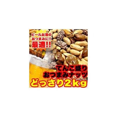 てんこ盛り おつまみナッツどっさり2kg(1kg×2)(さきいか入り )