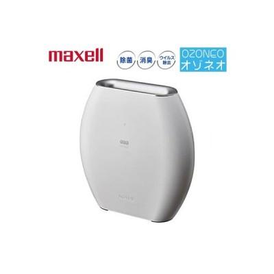 マクセル オゾン除菌消臭器 オゾネオ OZONEO MXAP-AE270-WH ホワイト 除菌 消臭 ウイルス除去【140サイズ】