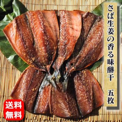 ☆送料無料☆【相模湾産】さば開き生姜の香る味醂干 5枚~当店自慢の味醂干をベースにほのかに生姜の風味を加えたオリジナル商店です。