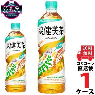 爽健美茶 PET 600ml 1ケース × 24本 合計 24本 送料無料 コカコーラ社直送 最安挑戦