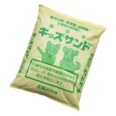 砂場用抗菌砂 キッズサンド 20kg