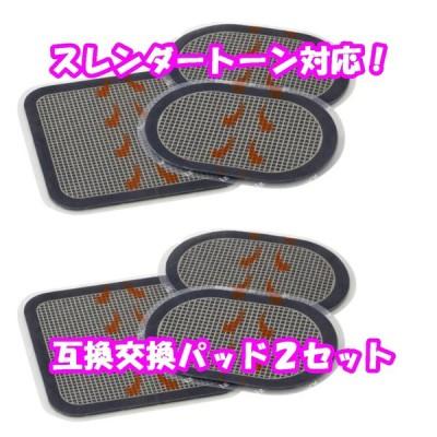 【互換2セット】スレンダートーン対応 EMS互換交換パッド 3枚x2セット 腹筋ベルト