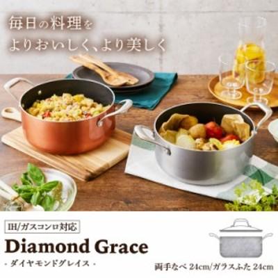 鍋 両手鍋 24cm IH対応 ガス ガスコンロ オーブン キッチン キッチン用品 おしゃれ シンプル ダイヤモンドグレイス DG-P24 アイリスオー