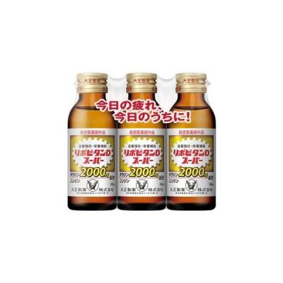 リポビタンD スーパー 100mL*3本[栄養補給 ドリンク剤]