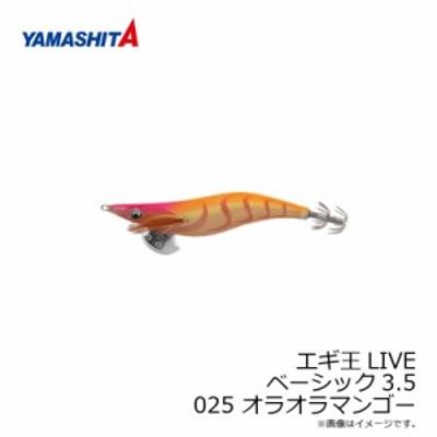 【クーポン有】 ヤマシタ エギ王 LIVE 3.5 025 オラオラマンゴー ラメ布 ケイムラボディ /エギ 2019年 新製品 エギング 定番 アオリイ