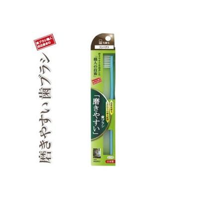 磨きやすい歯ブラシ コンパクト 先細 SLT-02 1本 / ライフレンジ 磨きやすい歯ブラシ