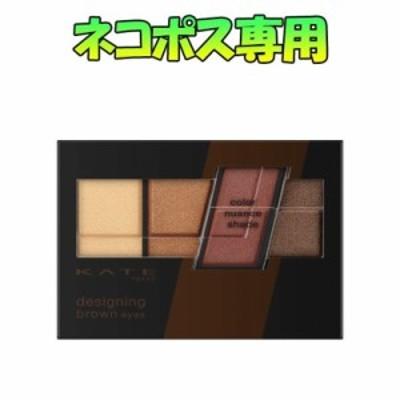 【ネコポス専用】カネボウ KATE ケイト デザイニングブラウンアイズ BR-4 3.2g