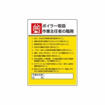 ユニット 作業主任者職務板 ボイラー取扱作業・エコユニボード・600X450 80808(代引き不可)
