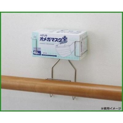 ハクゾウメディカル PPE製品用ホルダーSE(手すり用タイプ) マスクタイプ(マスク別売) 3904993|b03