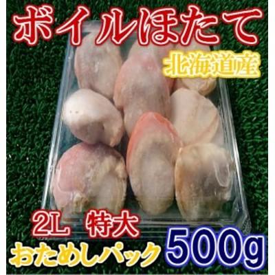 小パック 北海道産 特大 ボイル ホタテ 2Lサイズ 500g のし対応 お歳暮 お中元 ギフト BBQ 魚介