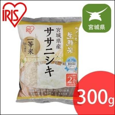 アイリスの生鮮米 宮城県産ササニシキ 2合パック 300g アイリスオーヤマ
