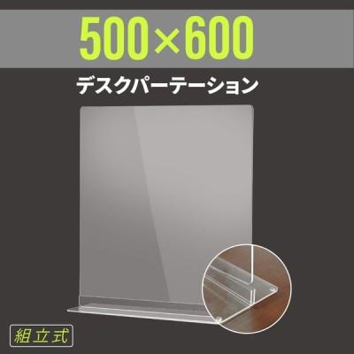 あすつく W500×H600mm 透明 アクリルパーテーション アクリル板 仕切り板 卓上 受付 衝立 間仕切り アクリルパネル 滑り止め シールド  dpt-n5060