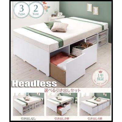 ベッド シングル フレーム 収納 ヘッドレス ベッドフレームのみ 引き出しなし