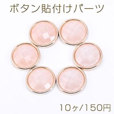 ボタン貼付けパーツ アクリルパーツ 樹脂貼り 丸型 22mm ピンク【10ヶ】