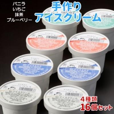 【16個セット】★2021年4月発送★搾りたて生乳使用! 4種類のフレーバー 手作りアイス