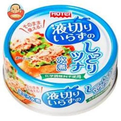 送料無料 ホテイフーズ 液切りいらずツナ水煮タイ産 55g缶×24個入