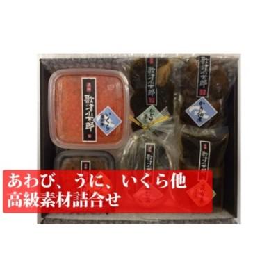 歌津小太郎【自信作】6点詰合せ あわび煮貝 塩うに いくら醤油漬他 小分け 食べきりサイズ